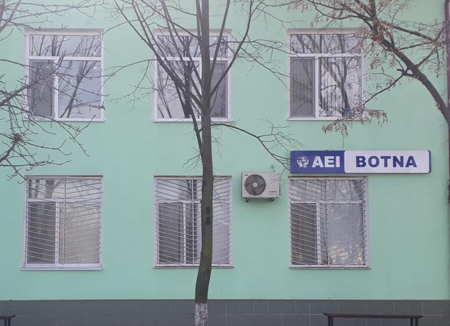 """Anunț pentru membrii Asociației de Economii și Împrumut """"Botna"""""""